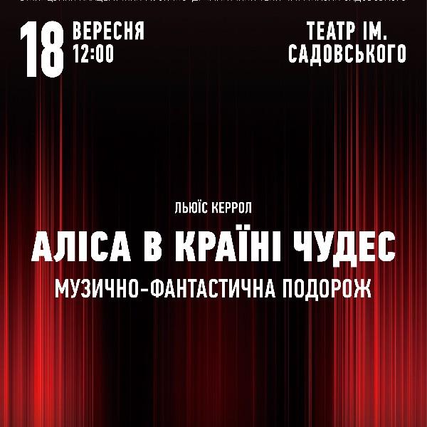Аліса в країні чудес (театр ім. М.К.Садовського)