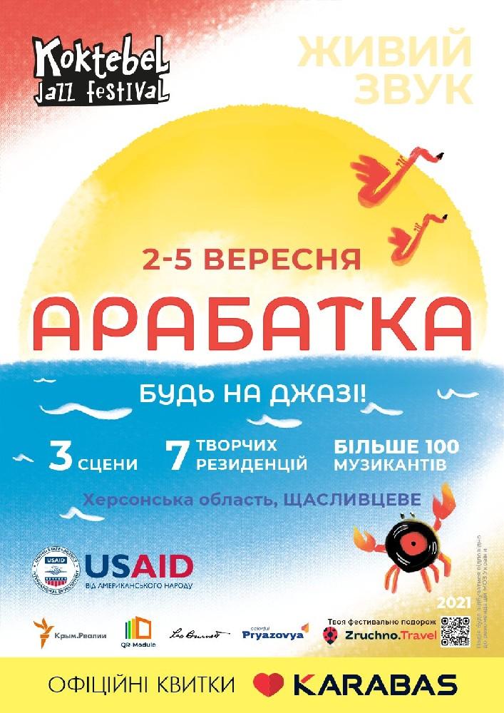 Купить билет на Koktebel Jazz Festival 2021 в Арабатська Стрілка, с. Щасливцеве Новый зал