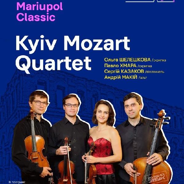 Фестиваль класичної музики MARIUPOL CLASSIC. Kyiv Mozart Quartet