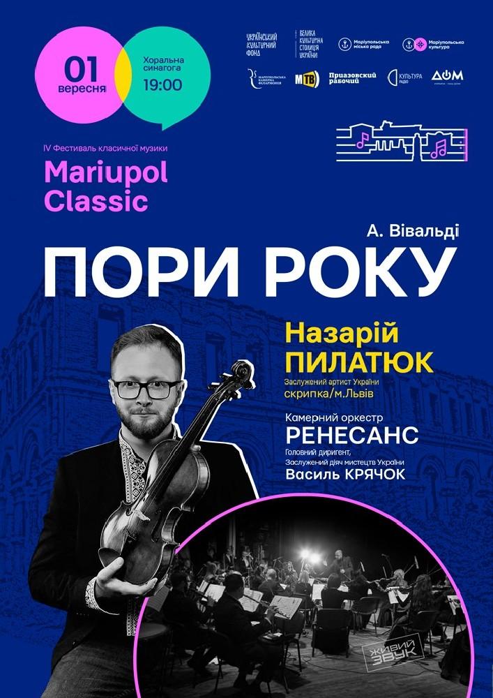 Купить билет на Фестиваль класичної музики MARIUPOL CLASSIC. Назарiй Пилатюк «Пори року» в Хоральна синагога Новый зал