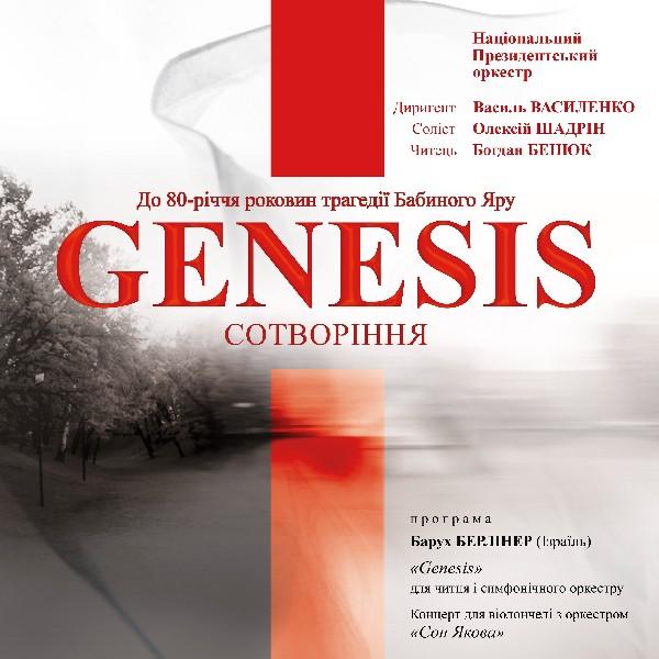 GENESIS. Сотворіння світу