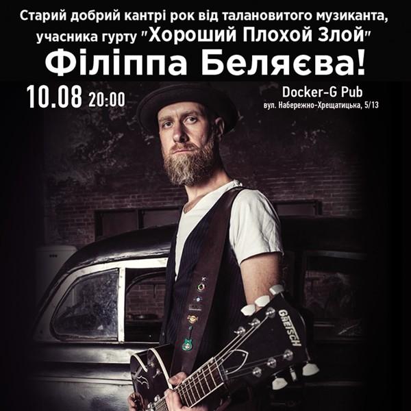 Філіпп Беляєв