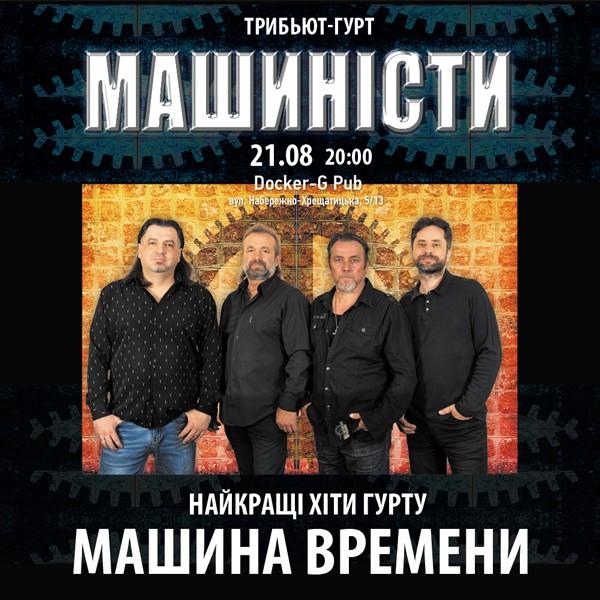 Триб'ют «Машина Времени» - гурт «Машиністи»