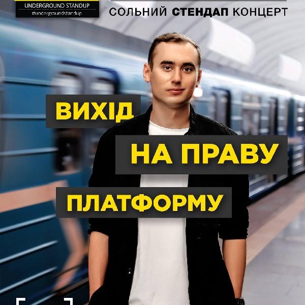 Підпільний Стендап. Сергій Ліпко