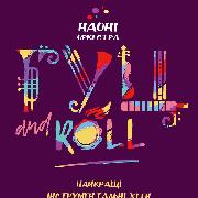 Концертний промо-тур НАОНІ з проектом «Гуц and Roll» (Тернопіль)