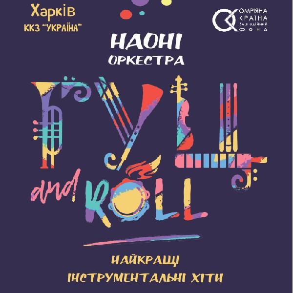 Концертний промо-тур НАОНІ з проектом «Гуц and Roll» (Харків)