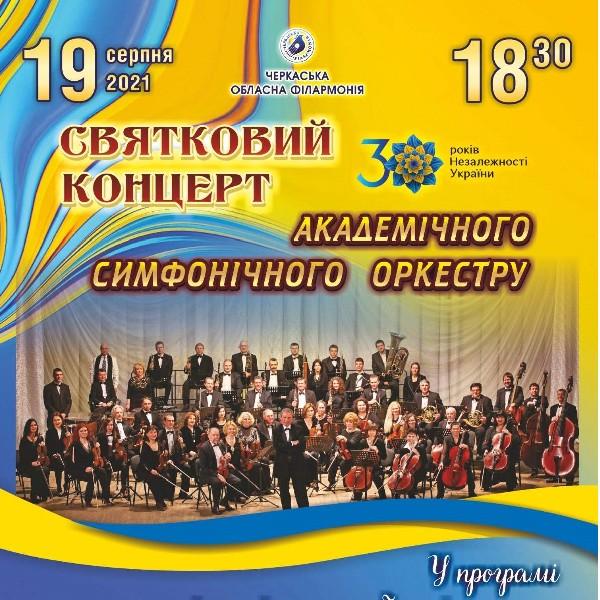 Концерт Академічного симфонічного оркестру до  Дня незалежності України