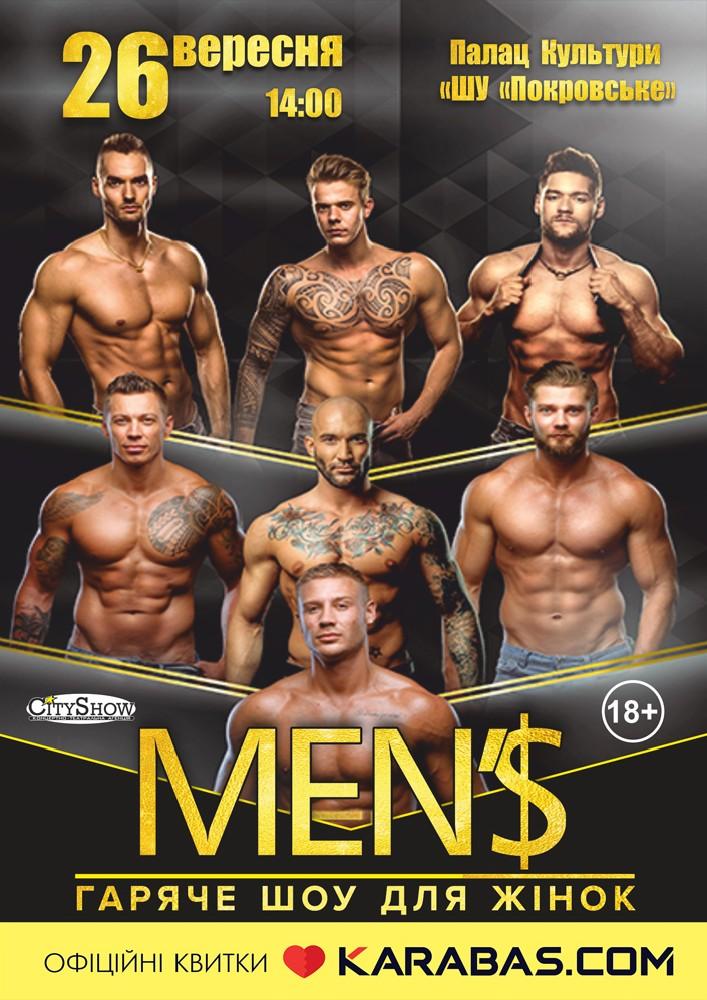 Купить билет на MEN$: Male Empire Night_Out Show в ПАО Покровское Центральный зал