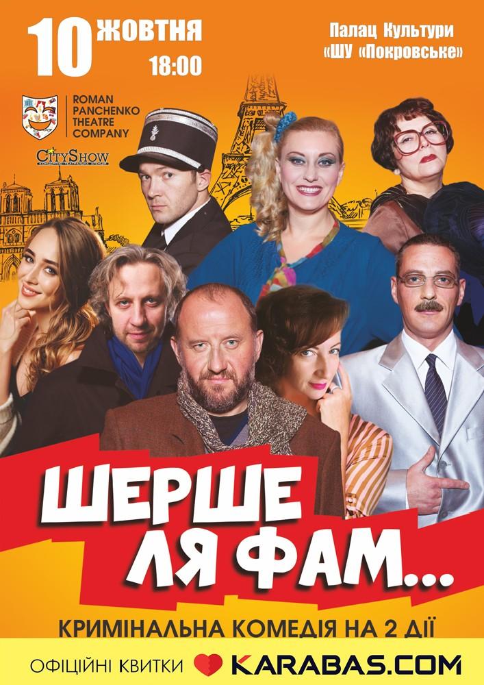 Купить билет на Спектакль «Шерше ля Фам» в ПАО Покровское Центральный зал
