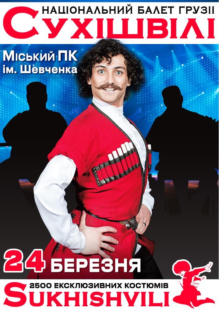 Купить билет на СУХІШВІЛІ в Бердянский городской дворец культуры Конвертированный зал