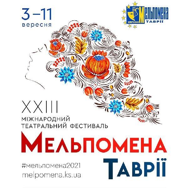 ШИНЕЛЬ, КНА Молодий театр