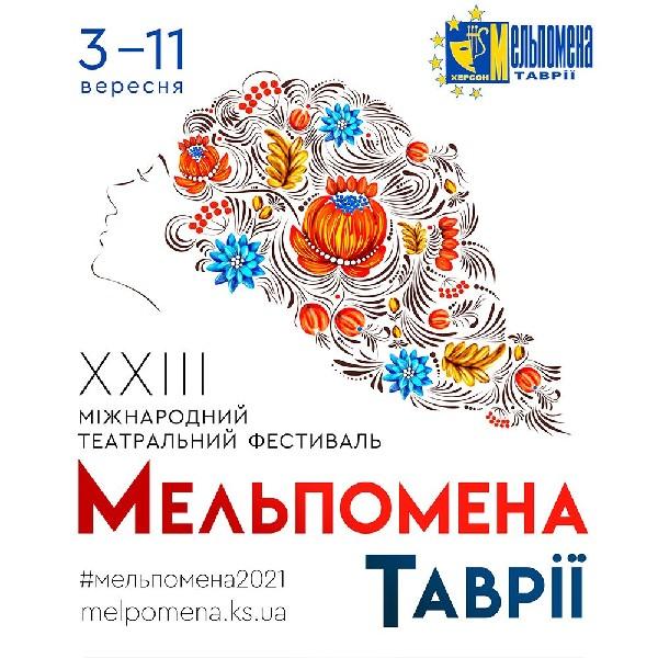Чуваки не святкують, або Ukrainian. Театр «Ампулка»