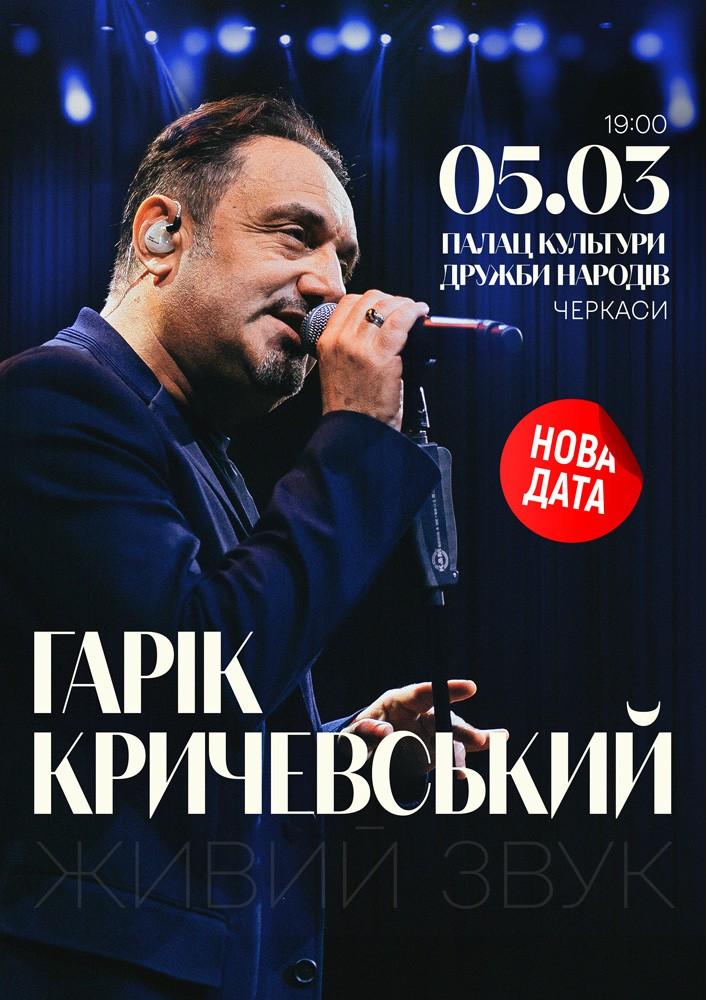 Купить билет на Гарік Кричевський в ДК «Дружба народов» Центральный зал
