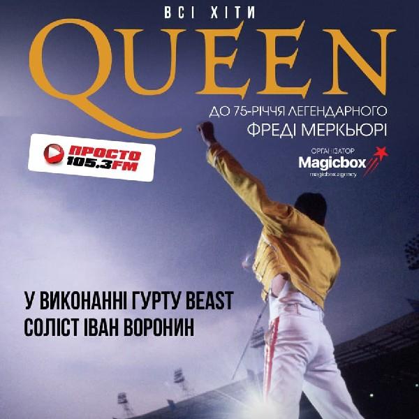 Queen кращі хіти до 75-річча Фредді Меркьюрі