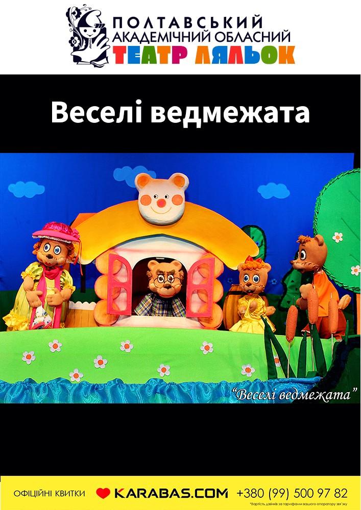 Купить билет на Вистава «Веселі ведмежата» (Театр ляльок) в Полтавский театр кукол Мала зала