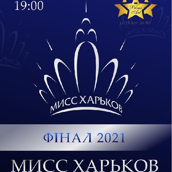 Финал конкурса «Мисс Харьков» 2021
