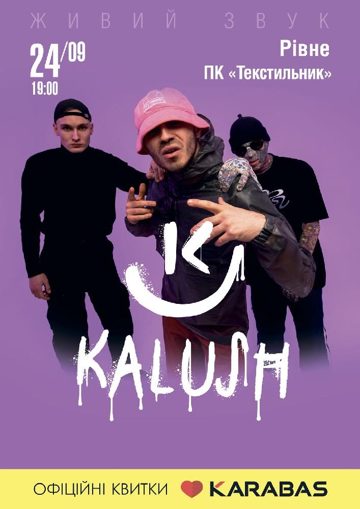 Купить билет на Гурт KALUSH в МБК «Текстильник» Центральный зал