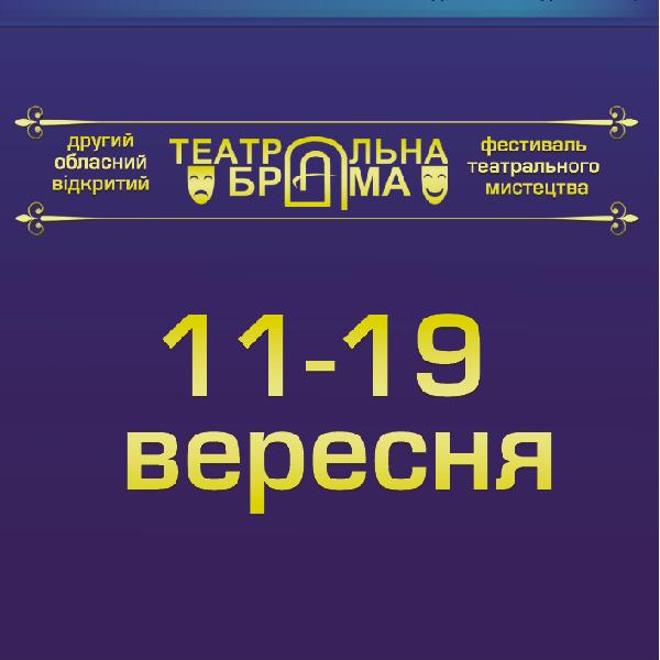 Фестиваль «Театральна брама». «Маруся» - Донецький академічний обласний драматичний театр (м. Маріуп...