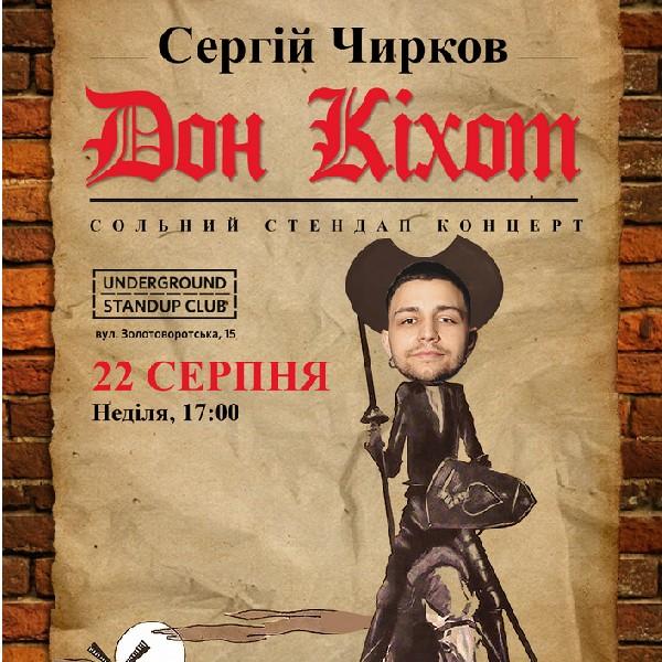 Підпільний Стендап. Сергій Чирков. (17:00)