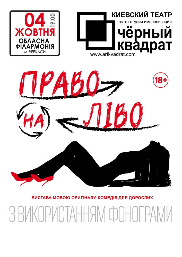 Купить билет на Чорний квадрат. Право на Ліво в Черкасская областная филармония Центральный зал