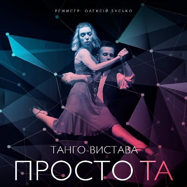 Танго-вистава «Prosto.Ta»