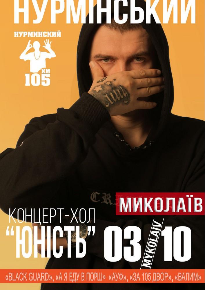 Купить билет на Нурмінський в Концерт-холл «Юность» Центральный зал