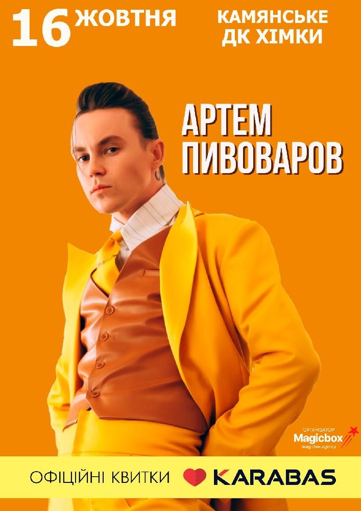 Купить билет на Артем Пивоваров в ДК Химик Центральный зал