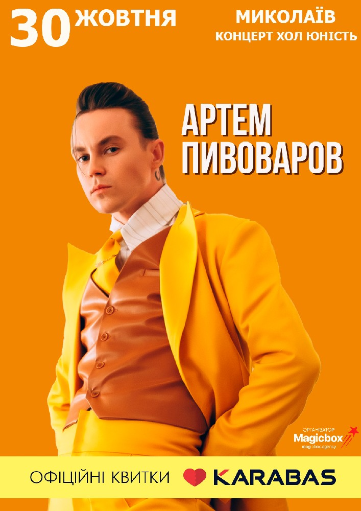 Купить билет на Артем Пивоваров в Концерт-холл «Юность» Центральный зал