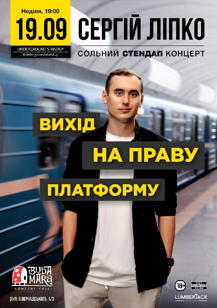 Купить билет на Підпільний Стендап. Сергій Ліпко в Bubamara Новый зал