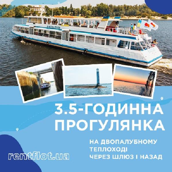 Круїз на Київське море зі шлюзуванням на комфортабельному теплоході