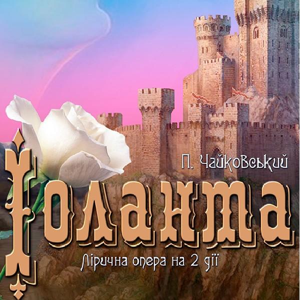 Іоланта (опера)