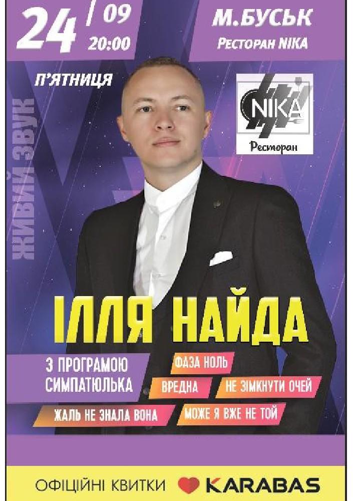 Купить билет на Ілля Найда в Ресторан «Ніка» Новый зал
