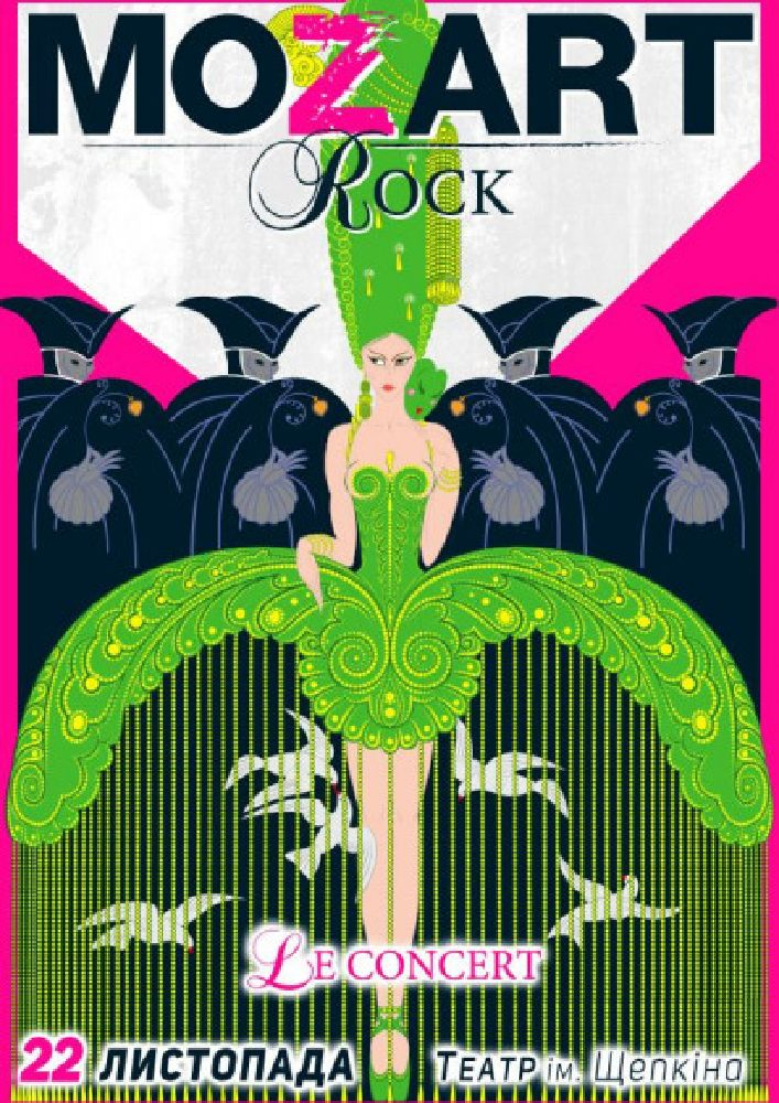 Купить билет на Rock MOZART Le Concert: Rock MOZART LE CONCERT в Театр им. Щепкина Сумський академічний театр ім. М.С. Щепкіна