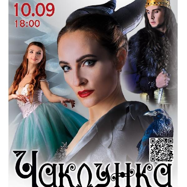«Чаклунка» (театр ім. Старицького)