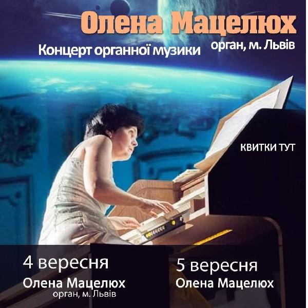 Олена Мацелюх (орган)