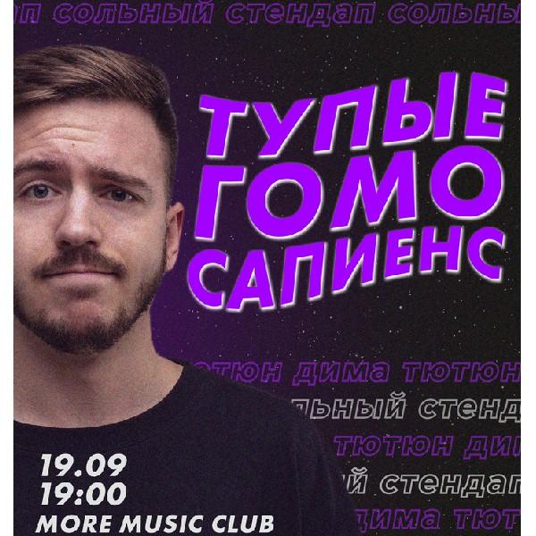Дима Тютюн. Сольный стендап «Тупые Гомосапиенс»