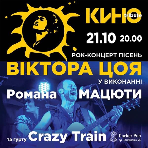 Триб'ют «КИНО» - Роман Мацюта та гурт «Crazy Train»