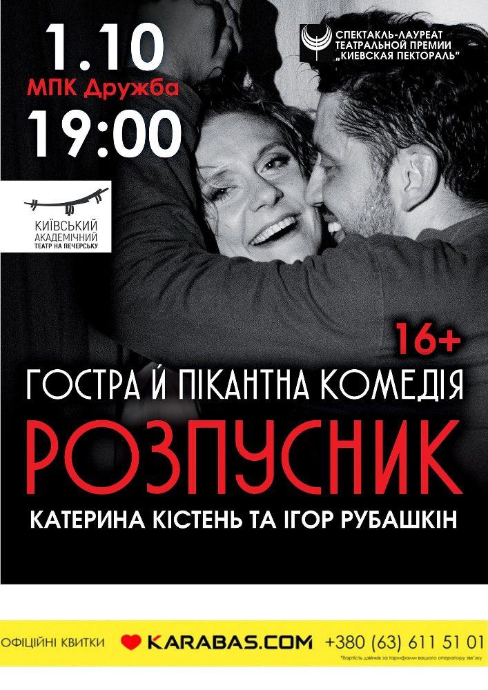 Купить билет на Розпусник (Театр на Печерську) в ДК Дружба Новый зал