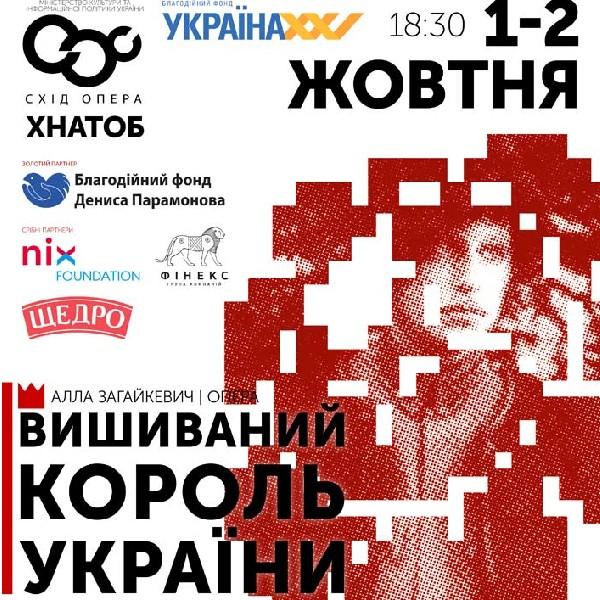 Прем'єра! Вишиваний - король України. Опера (ХНАТОБ)