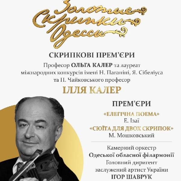 Скрипкові прем'єри