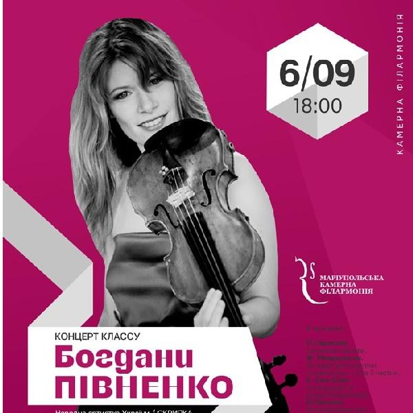 Концерт класу Богдани Півненко. Скрипка