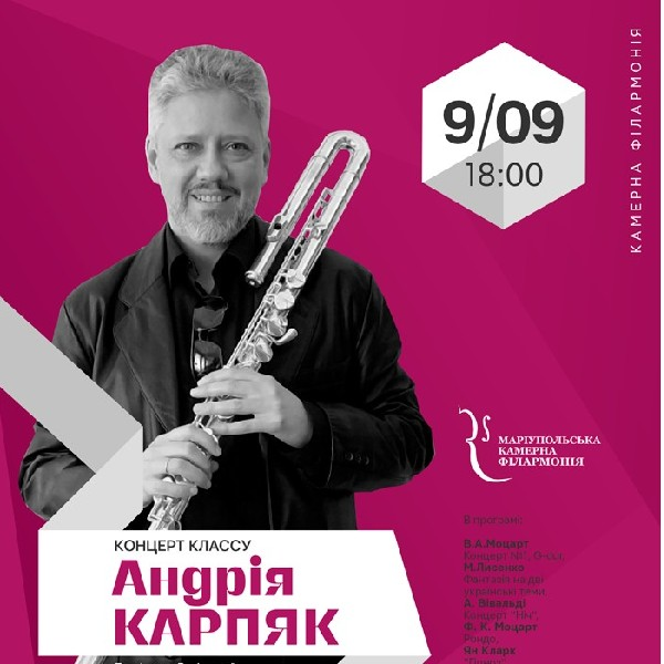 Концерт класу Андрія Карпяк. Флейта