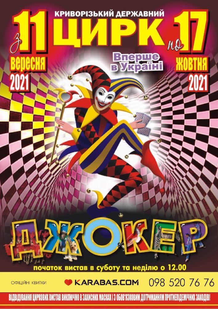 Купить билет на Джокер в Криворожский государственный цирк Зал