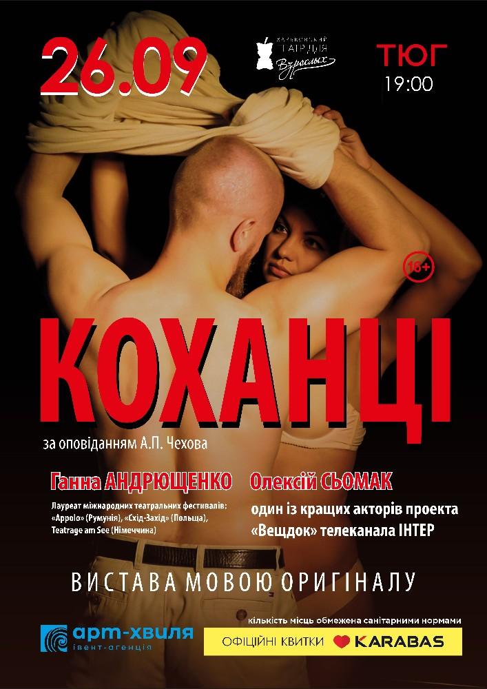 Купить билет на Коханці в КЗК СОР Театра для детей и юношества Центральный зал