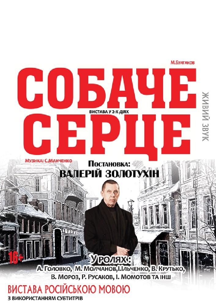 Купить билет на Собаче серце в Закарпатский драмтеатр Закарпатский драмтеатр