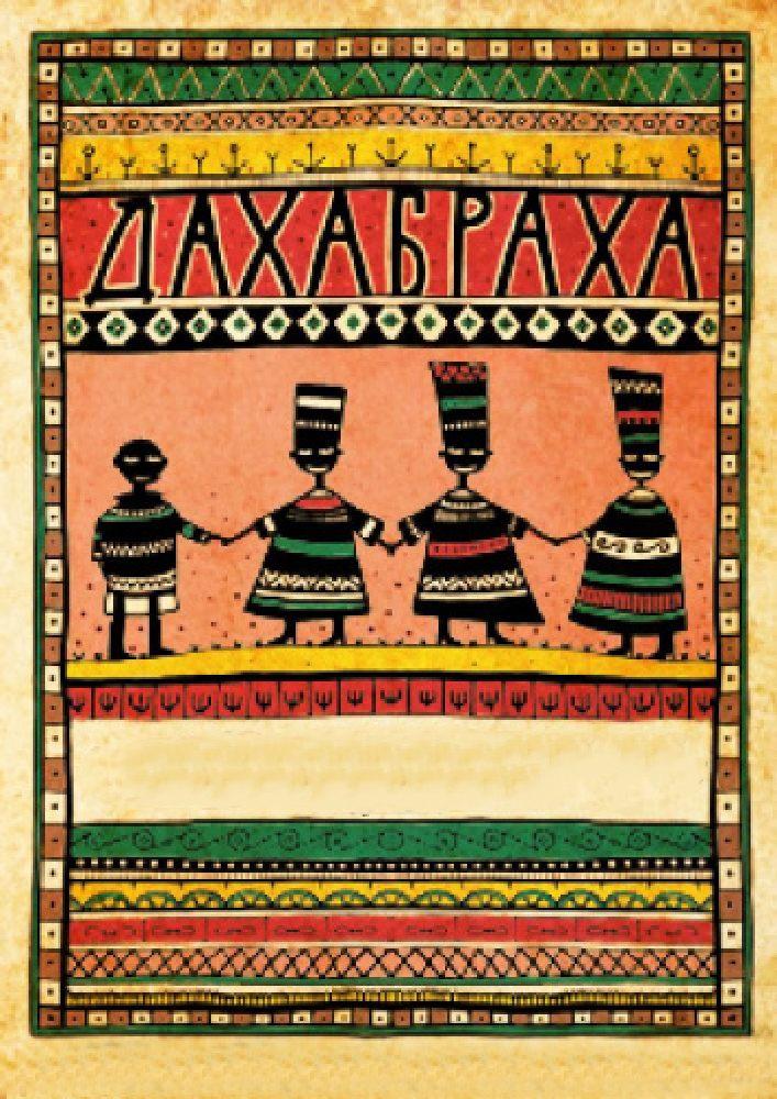 Купить билет на ДахаБраха в Городской Дом Культуры Городской дом культуры