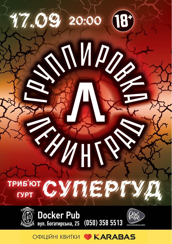 Tribute «Leningrad» band «СУПЕРГУД!»