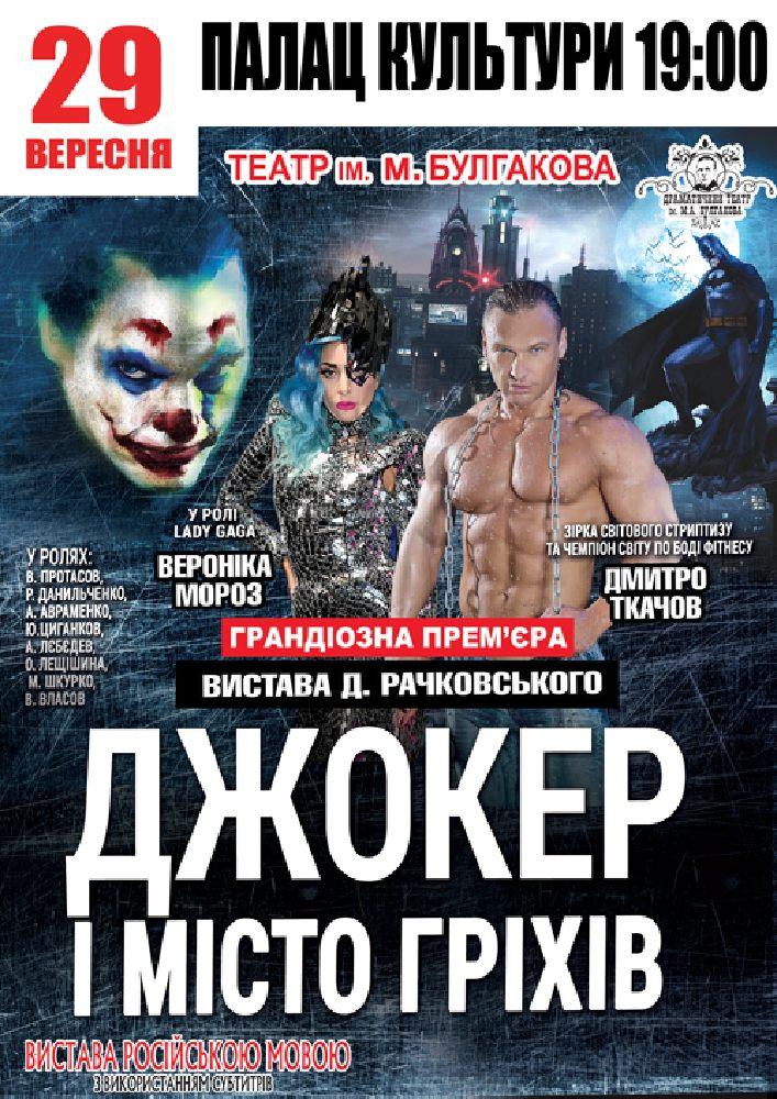 Купить билет на Джокер і Місто гріхів в Дворец культуры и искусств Центральный зал