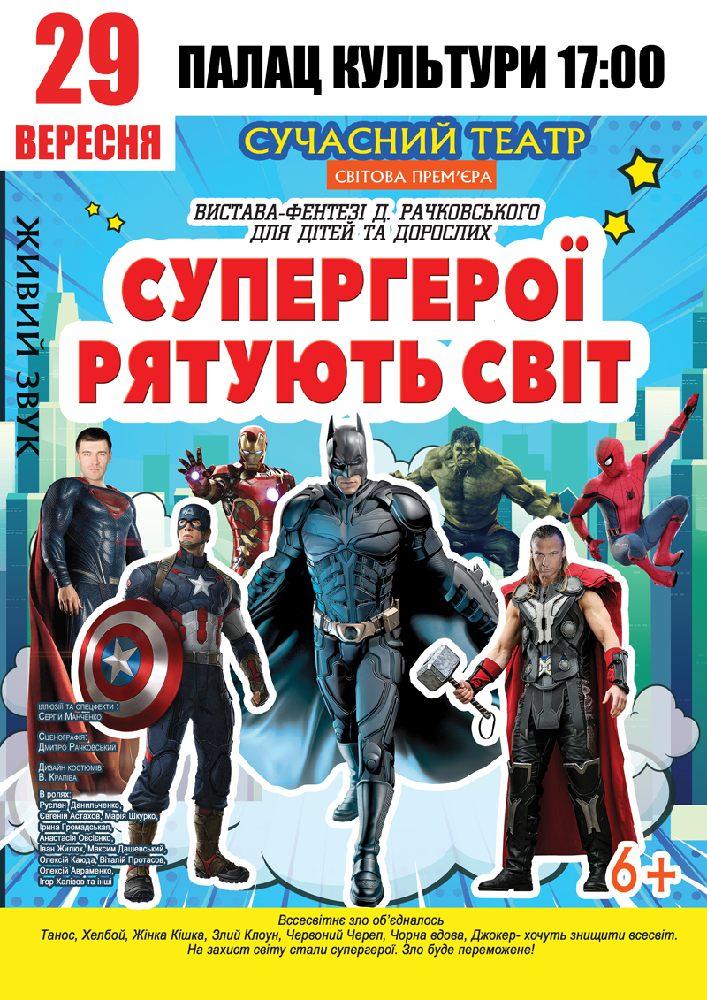 Купить билет на Супергерої рятують світ в Дворец культуры и искусств Центральный зал