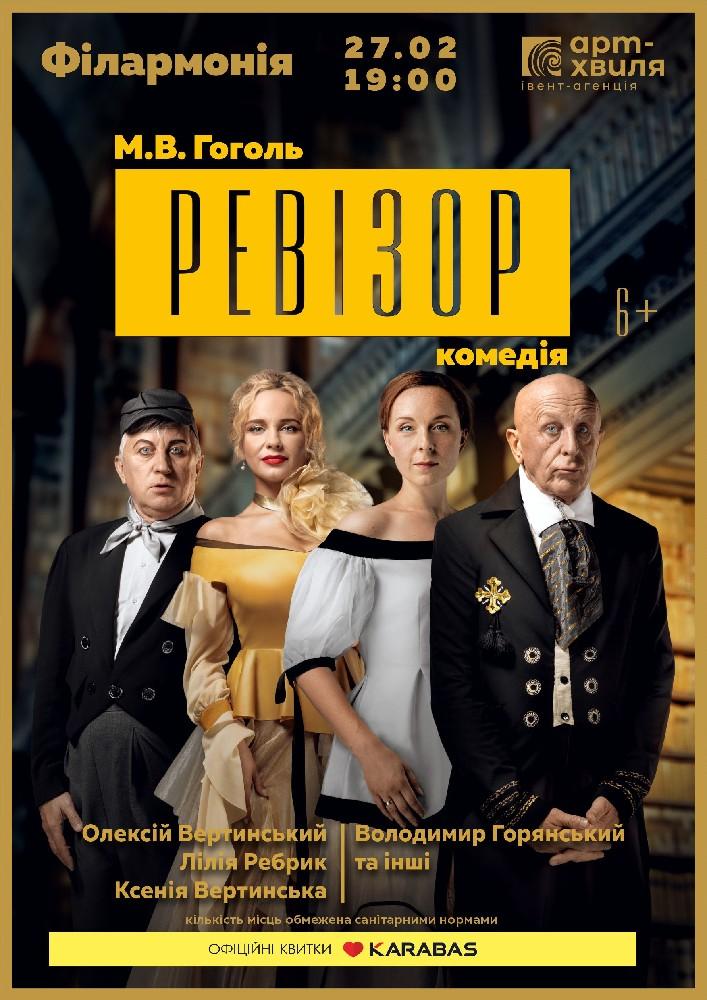 Купить билет на Ревизор в Филармония Центральный зал